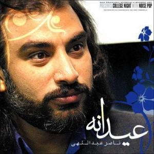 ناصر عبداللهی عیدانه