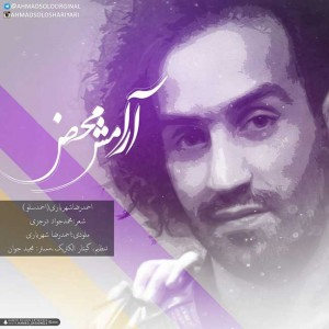 احمد سلو آرامش محض