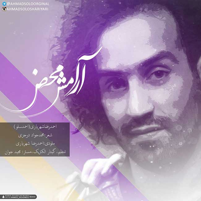 دانلود اهنگ ارامش محض خواننده دانلود آهنگ احمد سلو آرامش محض