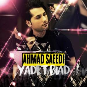 احمد سعیدی یادت بیاد