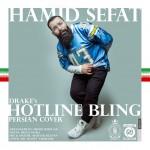 حمید صفت Hotline Bling