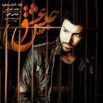 محمد ظهرابی حبس عشق