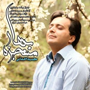 مجید اخشابی معجزه بهار