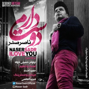 ناصر صدر دوست دارم