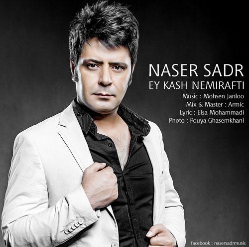 ناصر صدر ای کاش