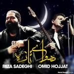 رضا صادقی و امید حجت هوای تازه