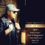 یاسر محمودی نگو از عشق