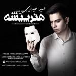 امیر حیدری هنرپیشه