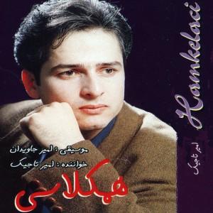 امیر تاجیک همکلاسی