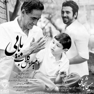 امیر عباس گلاب بابایی
