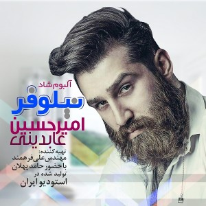 امیر حسین عابدینی نیلوفر