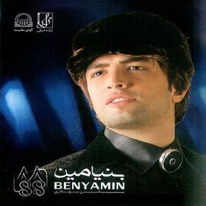 بنیامین بهادری ۸۸