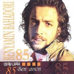 بنیامین بهادری ۸۵