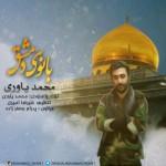 Mohamad Yavari – Banoye Dameshgh ahaang
