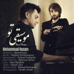 محمد حسام راد موسیقی تو