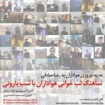 رضا صادقی شب بارونی