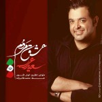 سعید عرب عشق مردم