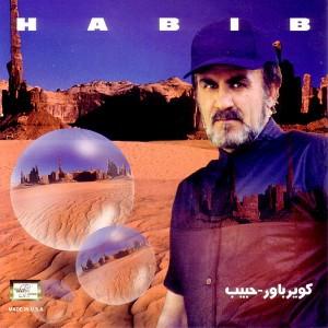 حبیب کویر باور