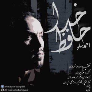 احمد سلو خداحافظ