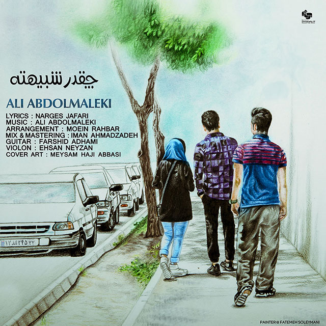 علی عبدالمالکی چقدر شبیهته