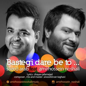 Amir Hossein Noshali - Bastegi Dare Be To (Ft Saeed Arab) ahaang