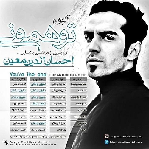 احسان الدین معین تو همونی