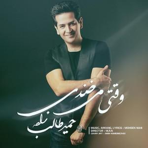 حمید طالب زاده وقتی میخندی