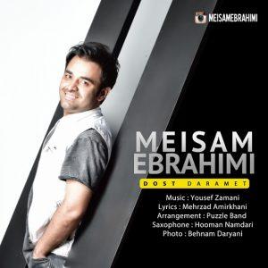 میثم ابراهیمی دوست دارمت