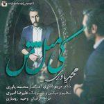 محمد یاوری کی مثل من