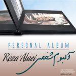 رضا عطایی آلبوم شخصی
