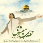 سجاد راد حضرت معشوق