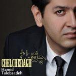 حمید طالب زاده چلچراغ