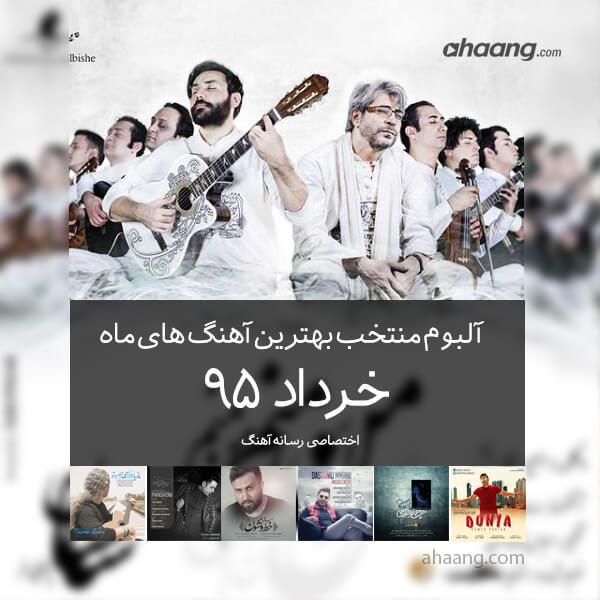 بهترین آهنگ های خرداد ۹۵