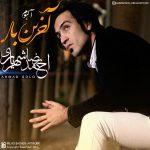 احمد سلو آخرین بار