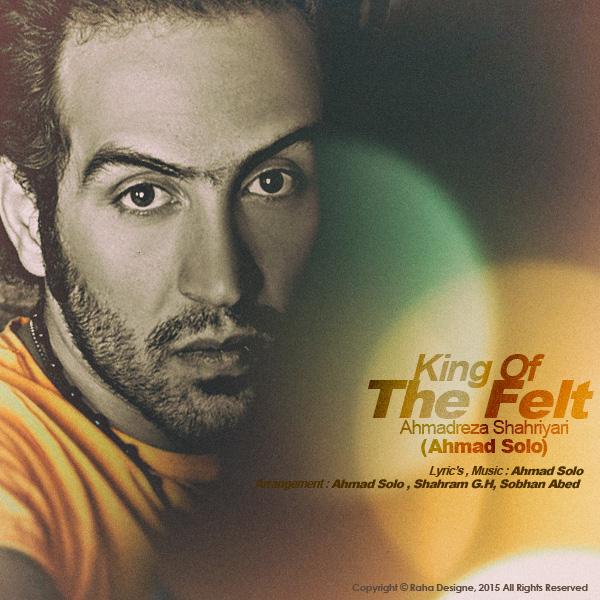 احمد سلو پادشاه احساس