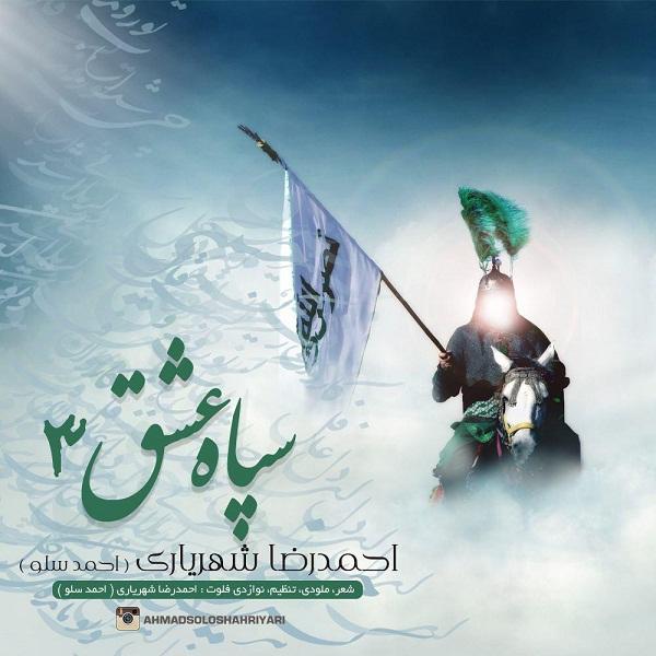 احمد سلو سپاه عشق ۳