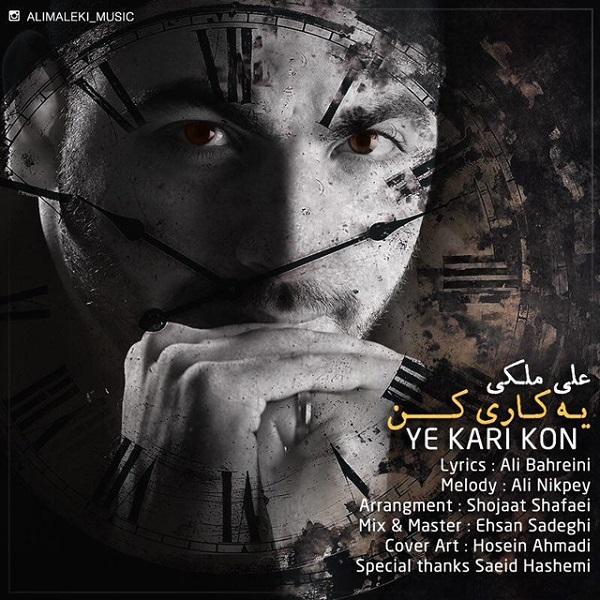 علی ملکی یه کاری کن