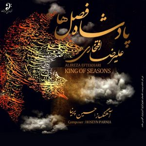 علیرضا افتخاری پادشاه فصل ها