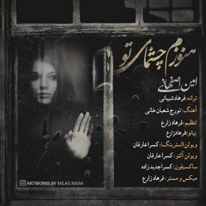 امین اصفهانی هنوزم چشمای تو