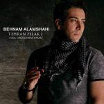 بهنام علمشاهی تهران پلاک 1