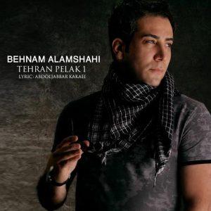 بهنام علمشاهی تهران پلاک ۱