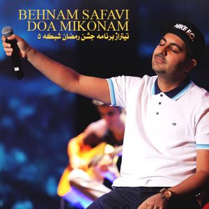 Behnam Safavi – Doa Mikonam ahaang