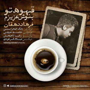 فرهاد دهقان قهوه تو بنوش عزیزم