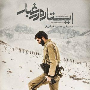 حبیب خزایی فر ایستاده در غبار