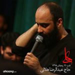 هلالی شب ۲۱ رمضان ۱۳۹۵