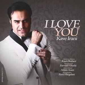کاوه ایرانی دوست دارم