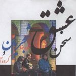 محمدرضا شجریان سخن عشق