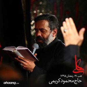 محمود کریمی شب ۱۹ رمضان ۱۳۹۵