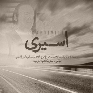 مجید رضا اسیری