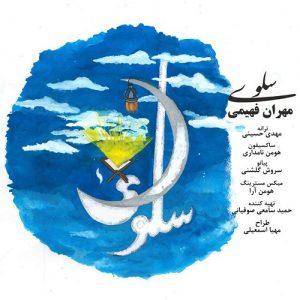 مهران فهیمی سلوی